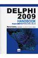 DELPHI 2009 HANDBOOK Delphi最新プログラミングエッセンス