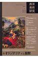 西洋美術研究 オリジナリティと複製 (11)