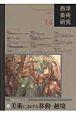 西洋美術研究 美術における移動・越境 2008 (14)