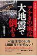 アナタの家は大地震で倒れる 昭和56年6月以前の木造住宅耐震改修の進め方