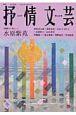抒情文芸 季刊総合文芸誌(129)