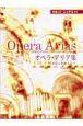 オペラ・アリア集 CD付 あなたも歌える