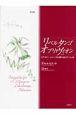 ピアソラ/リベルタンゴ、オブリヴィオン(忘却)<改訂版> ピアノ3バージョン「ソロ・連弾・2台ピアノ」による