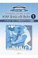 ピアノクラシックカフェ フィギュア・スケートで流れるクラシック名曲集 ピアノソロ初級 (1)
