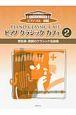 ピアノクラシックカフェ 管弦楽・歌劇のクラシック名曲集 ピアノソロ初級 (2)