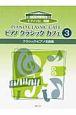 ピアノクラシックカフェ クラシック・ピアノ名曲集 ピアノソロ初級 (3)