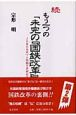 続・もう一つの「未完の『国鉄改革』」 JR東日本革マル問題を再検証する