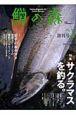 鱒の森 特集:サクラマスを釣る。 (1)