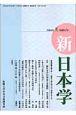季刊 新・日本学 (1)