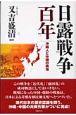 日露戦争百年 沖縄人と中国の戦場