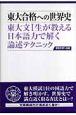 東大合格への世界史 東大文1生が教える日本語力で解く論述テクニック