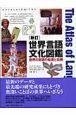 世界言語文化図鑑 世界の言語の起源と伝播