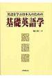 英語を学ぶ日本人のための基礎英語学