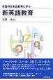 米国の日本語教育に学ぶ新英語教育