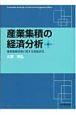 産業集積の経済分析 産業集積効果に関する実証研究