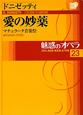 魅惑のオペラ ドニゼッティ 愛の妙薬 (23)