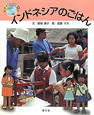 インドネシアのごはん 絵本・世界の食事17
