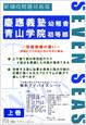 慶應義塾幼稚舎・青山学院初等部(上) 過去の出題を分析した 新傾向入試対応教材