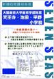 大阪教育大学 教育学部附属 天王寺・池田・平野小学校 過去の出題を分析した 新傾向入試対応教材