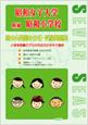 昭和女子大学附属昭和小学校 過去の出題を分析した 新傾向入試対応教材