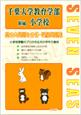 千葉大学 教育学部附属小学校 過去の出題を分析した 新傾向入試対応教材