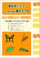 横浜国立大学 教育人間科学部附属 鎌倉小学校 過去の出題を分析した 新傾向入試対応教材