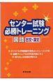 センター試験必勝トレーニング 国語古文・漢文