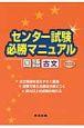センター試験必勝マニュアル 国語・古文<改訂版>