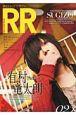 ROCK AND READ 有村竜太朗[Plastic Tree] (27)
