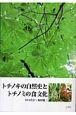 トチノキの自然史とトチノミの食文化