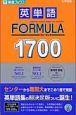 英単語FORMULA1700