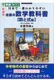 佐藤の数学教科書 数と式編 新課程 日本で一番わかりやすい
