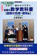 佐藤の数学教科書個数の処理・確率編 新課程日本で一番わかりやすい