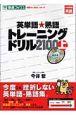 英単語・熟語トレーニングドリル2100(上) CD付