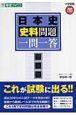 日本史史料問題一問一答<完全版> 大学受験高速マスターシリーズ