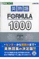 英熟語FORMULA1000 CD付