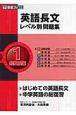 英語長文レベル別問題集 超基礎編(1)