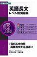 英語長文レベル別問題集 上級編 (5)