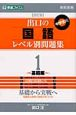 出口の国語レベル別問題集<中学生版・改訂版> 基礎編 (1)