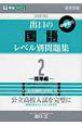 出口の国語レベル別問題集<中学生版・改訂版> 標準編 (2)