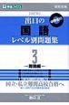 出口の国語レベル別問題集<中学生版・改訂版> 難関編 (3)