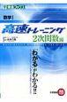高速トレーニング 数学1 2次関数編 大学受験高速マスターシリーズ
