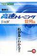 高速トレーニング 数学B 数列編 大学受験高速マスターシリーズ