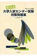 韓国語 大学入試センター試験対策問題集 平成18・19・20年