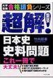 超解!日本史史料問題 これ一冊で大丈夫!