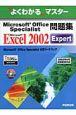 Microsoft Office Specialist問題集 MicrosoftExcel2002 Expert