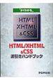 """""""よくわかる""""HTML/XHTML&CSS逆引きハンドブック"""