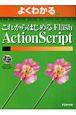 よくわかるこれからはじめるFlash ActionScript