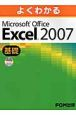 よくわかるMicrosoft Office Excel2007 基礎