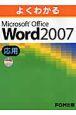 よくわかるMicrosoft Office Word2007 応用